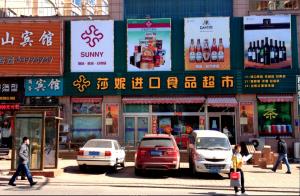 En av våra importbutiker, Sunnys. Här brukar jag köpa flingor, fruktyoghurt, tacokrydda, ost med mera.
