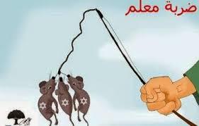 hamas cartoon